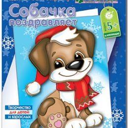 Набор для изготовления открытки «Собачка поздравляет!»