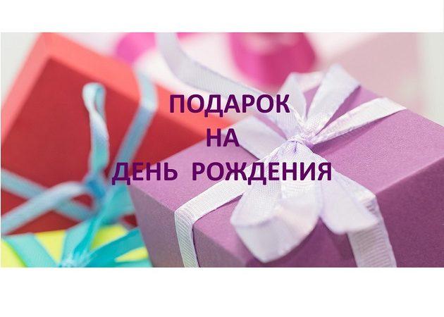 Акция - подарок на др
