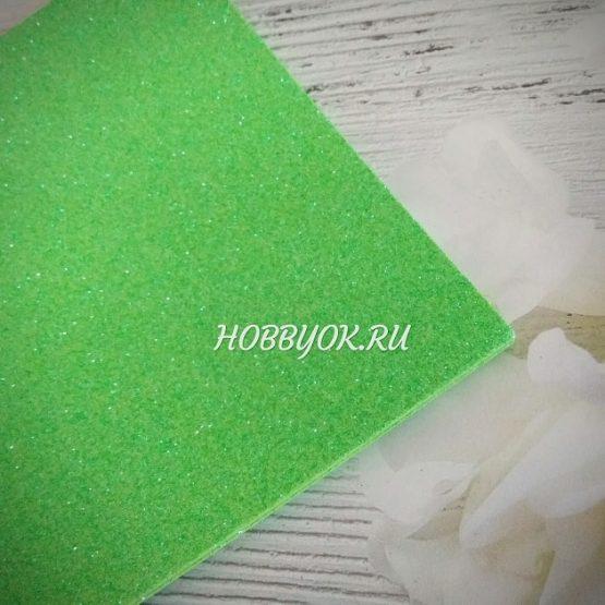 Фоамиран перламутровый (глиттерный) 20/30 см зелёный