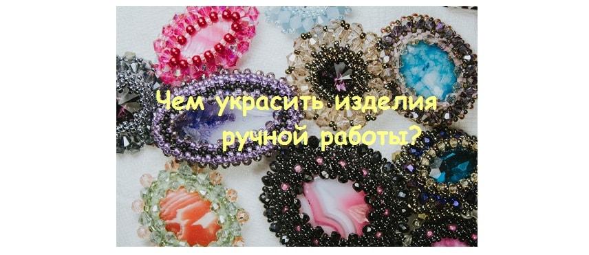 Отвечаем на вопросы! Чем можно декорировать изделия и банты, ручной работы?
