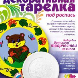 Декоративная тарелка под роспись Мишка с ягодами