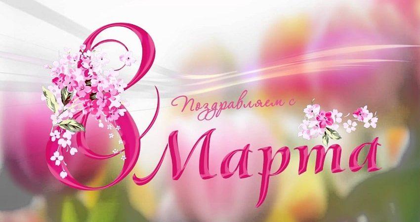 Международный женский день!