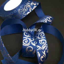 Репсовая лента с рисунком серебряный вензель 25 мм, цвет: синий арт. 4435-2
