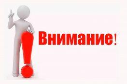 Закрытие пункта самовывоза в Москве