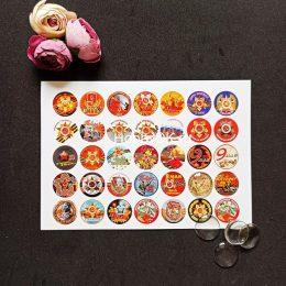 Картинки для кабошонов 9 МАЯ А5, арт.3546