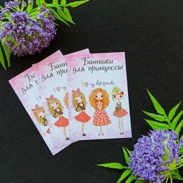"""Карточки """"Бантики для принцессы"""" 7*10 см, арт. 810-580"""