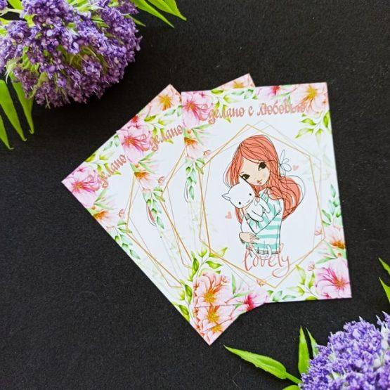 """Карточки """"Сделано с любовью"""" 7*10 см, арт. 810-567"""