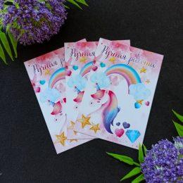 Карточки Ручная работа 7*10 см, арт. 810-570