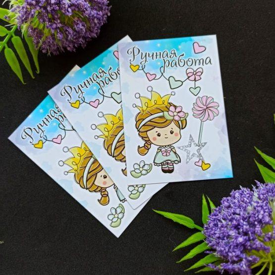 """Карточки """"Ручная работа"""" с принцессой 7*10 см, арт. 810-604"""