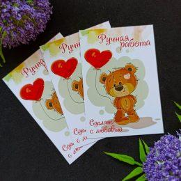 Карточки с мишуткой 7*10 см, арт. 810-606
