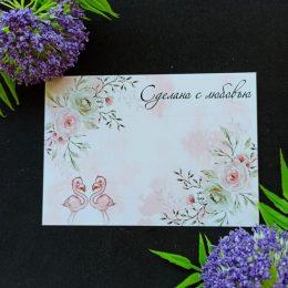 Карточки для изделий ручной работы10*14 см, арт. 810-613